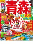 るるぶ青森 弘前 奥入瀬 白神山地'16(るるぶ情報版(国内))