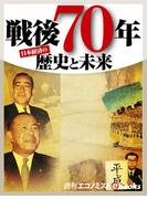 戦後70年 歴史と未来(週刊エコノミストebooks)