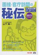 面接・官庁訪問の秘伝 公務員試験 2017年度採用版