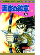 王家の紋章 42(プリンセス・コミックス)