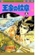王家の紋章 43(プリンセス・コミックス)