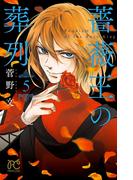 薔薇王の葬列 5(プリンセス・コミックス)