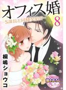 オフィス婚―S課長と同棲契約!?―8(TL濡恋コミックス)
