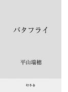 バタフライ(幻冬舎単行本)