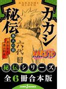 【合本版】NARUTO―ナルト― 秘伝シリーズ 全6冊(ジャンプジェイブックスDIGITAL)