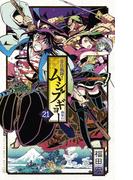 常住戦陣!!ムシブギョー 21(少年サンデーコミックス)