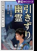 夢幻∞シリーズ 百夜・百鬼夜行帖45 引きずり幽霊(夢幻∞シリーズ)
