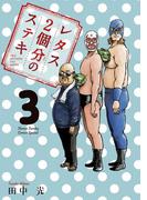 レタス2個分のステキ 3(少年サンデーコミックススペシャル)