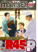 【1-5セット】GUSHmaniaEX R45R(GUSH COMICS)