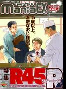 【全1-13セット】GUSHmaniaEX R45R(GUSH COMICS)