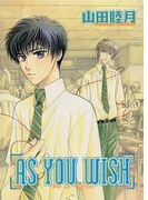 AS YOU WISH(4)