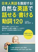 日本人英語を脱却する!自然な英語で話せる・書ける動詞120