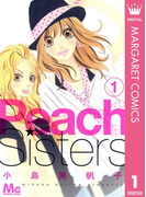 Peach Sisters 1(マーガレットコミックスDIGITAL)