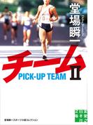 チーム2(実業之日本社文庫)