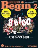 Begin 2016年2月号(Begin)