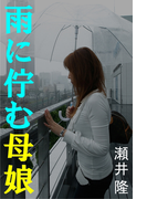 雨に佇む母娘(愛COCO!)