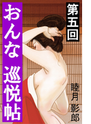 おんな巡悦帖 第五回(愛COCO!)