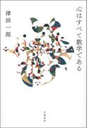 心はすべて数学である(文春e-book)