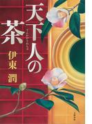 天下人の茶(文春e-book)