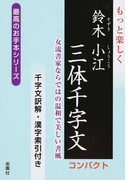 もっと楽しく鈴木小江三体千字文 女流書家ならではの温和で美しい書風 コンパクト