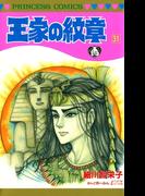 【31-35セット】王家の紋章(プリンセス・コミックス)