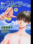 ダブル・ダイブ!(2)(WINGS COMICS(ウィングスコミックス))
