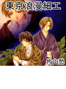 東京浪漫細工(1)(WINGS COMICS(ウィングスコミックス))
