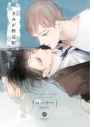 きみが終着駅(1)(gateauコミックス)