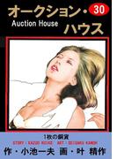【期間限定価格】オークション・ハウス30 1枚の銅貨