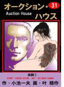 【期間限定価格】オークション・ハウス31 美闘(1)