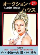 【期間限定価格】オークション・ハウス34 大団円