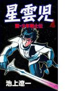 【期間限定価格】星雲児 4