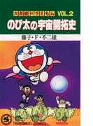 大長編ドラえもん2 のび太の宇宙開拓史(てんとう虫コミックス)
