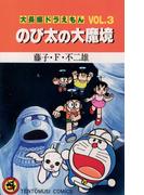 大長編ドラえもん3 のび太の大魔境(てんとう虫コミックス)