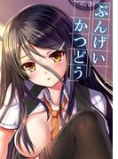 【全1-2セット】ぶんげいかつどう(カゲキヤコミック)