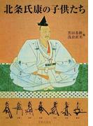 北条氏康の子供たち 北条氏康生誕五百年記念論文集