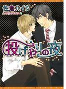 投げやりの夜(1)(ディアプラス・コミックス)