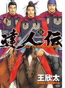 達人伝 ~9万里を風に乗り~ 11(アクションコミックス)