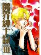魔界紳士録(25)(WINGS COMICS(ウィングスコミックス))