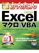 今すぐ使えるかんたん Excelマクロ&VBA [Excel 2016/2013/2010/2007対応版](今すぐ使えるかんたん)