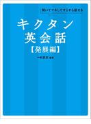[音声DL付]キクタン英会話【発展編】