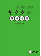 [音声DL付]キクタン英検準1級