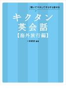 [無料音声DL付]キクタン英会話【海外旅行編】