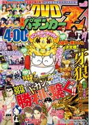 DVD漫画パチンカーZ vol.6