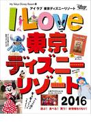 アイ ラブ 東京ディズニーリゾート 2016(My Tokyo Disney Resort)