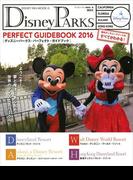Disney PARKS PERFECT GUIDEBOOK 2016(DISNEY FAN MOOK)
