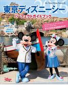 東京ディズニーシー パーフェクトガイドブック 2016(My Tokyo Disney Resort)