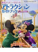 東京ディズニーリゾート アトラクションガイドブック 2015-2016(My Tokyo Disney Resort)