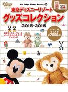 東京ディズニーリゾート グッズコレクション 2015-2016(My Tokyo Disney Resort)