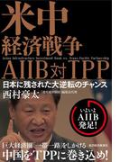 米中経済戦争 AIIB対TPP